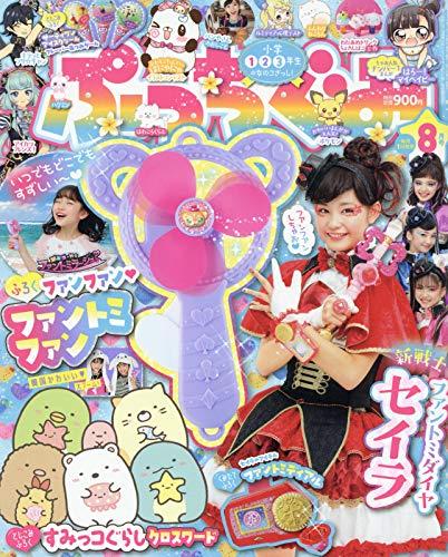ぷっちぐみ 2019年8月号 画像