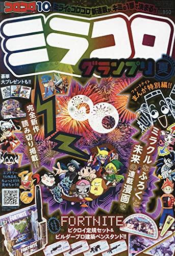 別冊コロコロコミック 最新号 表紙画像