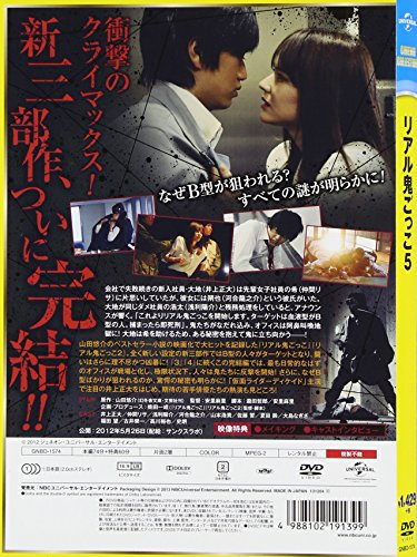 Japanese Movie - Real Onigokko 5 [Japan DVD] GNBD-1574