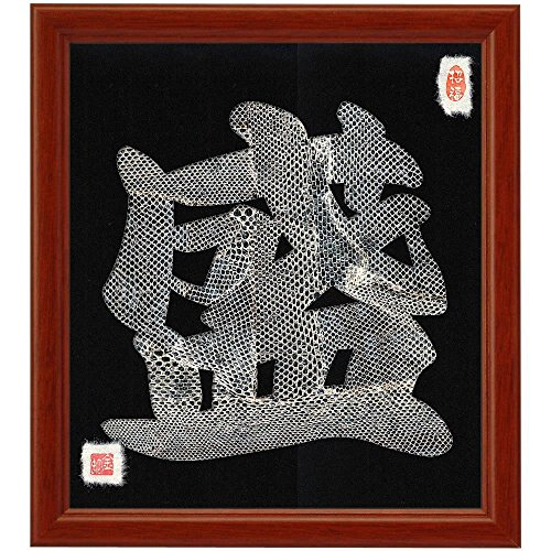 """Cutout Japanese Kanji character """"SEI"""" which brings good luck, Black, Made of White python's fallout leather, 10.8"""" x 13"""" ()"""