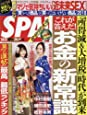 SPA!(スパ!) 2018年 1/16・23合併号 [雑誌]
