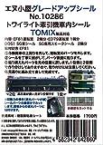 エヌ小屋(エヌゴヤ) エヌ小屋(イメージングラボ浜松) グレードアップシール トワイライト 牽引機車内シール (TOMIX製品対応) (5両分)