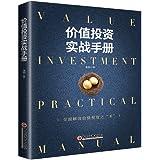 """价值投资实战手册(全面解读价值投资之""""术"""",手把手教你做好价值投资)"""