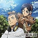 ラジオCD「進撃の巨人ラジオ~梶と下野の進め!電波兵団~」Vol.6