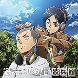 SHINGEKI NO KYOJIN RADIO KAJI TO SHIMONO NO SUSUME! DENPA HEIDAN 006(+CD-ROM)