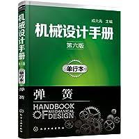 机械设计手册(第六版):单行本.弹簧