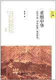 """重塑中华:近代中国的「中华民族」观念研究(入围2017年度""""中国好书"""") (新史学&多元对话系列)"""