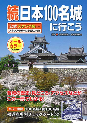 続日本100名城に行こう