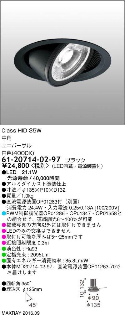 マックスレイ 照明器具 基礎照明 GEMINI-M LEDユニバーサルダウンライト φ125 中角 浅型 HID35Wクラス 白色(4000K) 連続調光 61-20714-02-97 B077B3V8SN