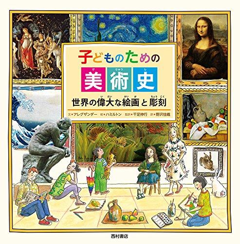 子どものための美術史: 世界の偉大な絵画と彫刻
