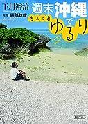 週末沖縄でちょっとゆるり (朝日文庫)