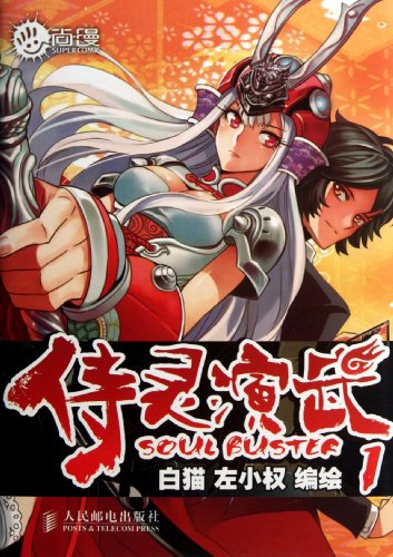 Soul Buster (Chinese Edition)
