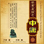 四书五经:中庸 - 四書五經:中庸 [Four Books and Five Classics: The Doctrine of the Mean] |  子思 - 子思 - Zisi