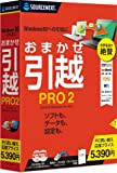 おまかせ引越 Pro 2 乗換応援版(最新)|Win対応