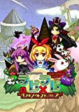 Rabbit x Labyrinth: Puzzle Out Stories PS Vita SONY PLAYSTATION JAPANESE Version