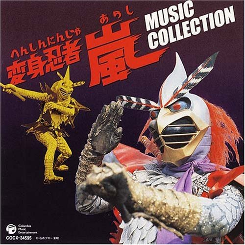 Henshin Ninja Arashi Ongaku Shu - Music Collection - Amazon ...