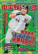 中学野球太郎 Vol.21 (廣済堂ベストムック403)