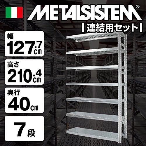 METALSISTEM メタルシステム7段 連結セット(奥行40cm) W1277xH2104 B07BRDGPG3