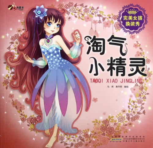 Naughty Little Girl - Dressup Show of Perfect Girl (Chinese Edition) -