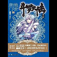 斗罗大陆第二部绝世唐门21 (Chinese Edition) book cover