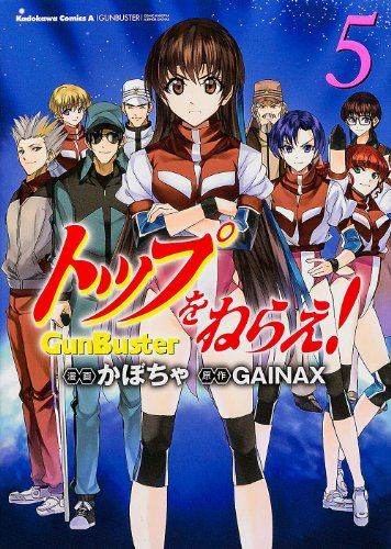 Aim for the Top GunBuster [5]