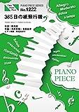 ピアノピースPP1222 365日の紙飛行機 / AKB48 (ピアノソロ・ピアノ&ヴォーカル)~NHK連続テレビ小説『あさが来た』主題歌 (ピアノピース1222)