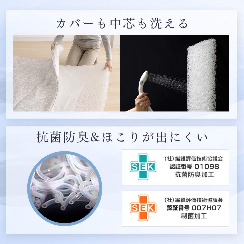 敷布団 抗菌・防臭加工