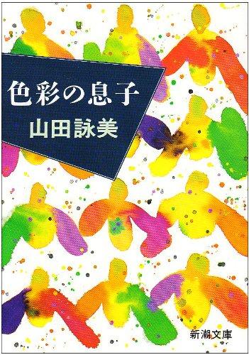 色彩の息子 (新潮文庫)