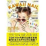 TOKYO KAWAII NAIL 2014年号 小さい表紙画像
