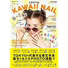 TOKYO KAWAII NAIL 表紙画像