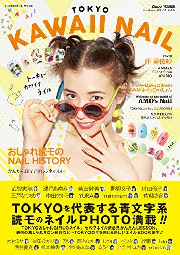TOKYO KAWAII NAIL 最新号 表紙画像