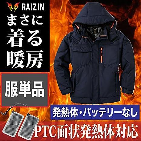 31d99e8d9cb878 Amazon.co.jp: サンエス RAIZIN 雷神服 雷神防寒ブルゾン 単品 ss-bo31700-t: 服&ファッション小物