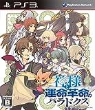 Kamisama to Unmeikakumei no Paradox [Regular Edition] [Japan Import] by Nippon Ichi Software