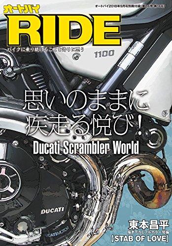オートバイ 2018年9月号 画像 C