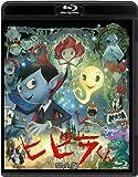 ヒピラくん (完全版) [Blu-ray]