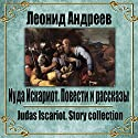 Iuda Iskariot Audiobook by Leonid Andreev Narrated by Vadim Maksimov