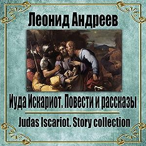 Iuda Iskariot Audiobook