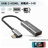 USB C HDMI 変換アダプター PD 充電ポート付,4K 60Hz. USB Type c HDMI 映像出力対応 任天堂 Nintendo Switch,Samsung S10/S9/S8 Plus,Note 9/8 (としてGalaxy Dex Pad),Huawei Mate 20/10,P20/P30,Macbook Pro 2018, サーフェス ブック 2/Go,HP,Asus