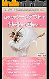 日本人のターンアウトは付け根から回せない: 海外の教育法は、日本人には合わないのです。娘のように脚がねじれてしまうような悲劇で次世代の子供たち苦しまないように提案した内容です。