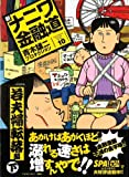 新ナニワ金融道 10 (SPA COMICS)