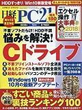 日経PC21 2018年 01 月号