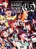 RUN! アプガ RUN!(仮) (CDジャーナルムック)