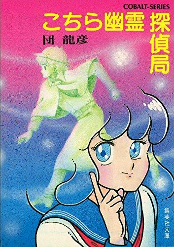 こちら幽霊探偵局 (集英社文庫―コバルトシリーズ)