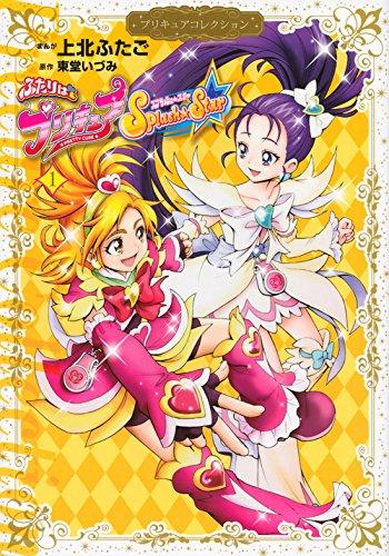 ふたりはプリキュア Splash☆Star1 プリキュアコレクション (ワイドKC なかよし)