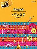 23 地球の歩き方 aruco バンコク 2015~2016 (地球の歩き方aruco)