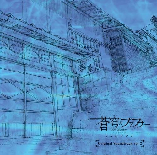 Fafner In The Azure - Exodus O.S.T. Vol.2 (CD+DVD) [Japan LTD CD] KIZC-274 by ANIMATION(CD) (2015-03-25)