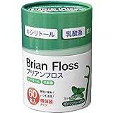(ブリアン) Brian 公式 ブリアンフロス フロス 歯 デンタル 乳酸菌 キシリトール 虫歯 予防 歯科医師 歯医者 監修 旅行用 B0005