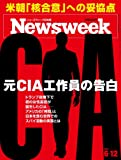 Newsweek (ニューズウィーク日本版)2018年 6/12 号[元CIA工作員の告白]
