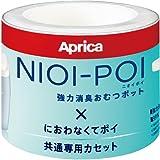 Aprica (アップリカ) 強力消臭紙おむつ処理ポット ニオイポイ NIOI-POI におわなくてポイ共通カセット 3個カセット 強力消臭成分でニオイをシャットアウト 防臭・抗菌も!