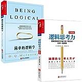 简单的逻辑学+逻辑思考力(经典版) 套装